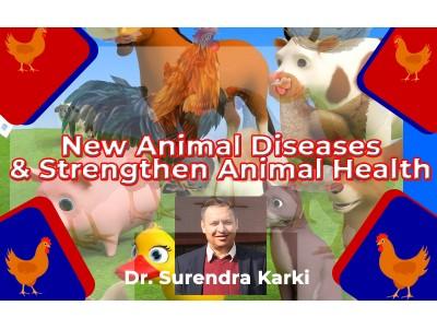 पशुपन्छीमा नयां रोगहरुः बलियो पशु स्वास्थ्य प्रणालीको आवश्यकता