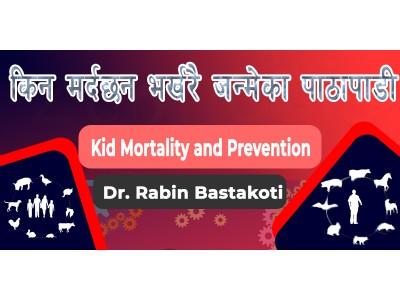 भर्खरै जन्मेका पाठापाठी मर्ने केहि खास कारण तथा रोगहरु र तिनको रोकथाम